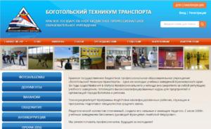Боготольский техникум транспорта_1