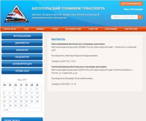 Боготольский техникум транспорта_2